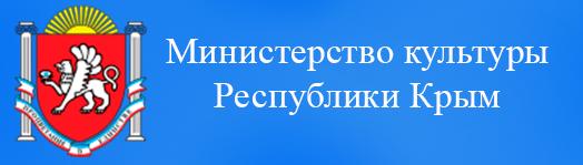 Министерство культуры Республики Крым