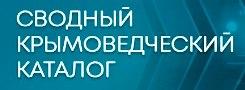 Сводный крымоведческий каталог.
